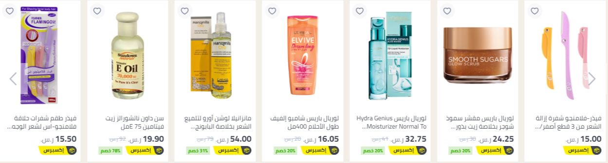 عروض نون في رمضان 2020 منتجات العناية